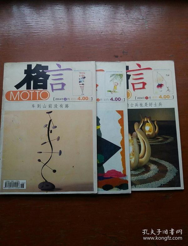 格言2004.3、4、6(三册合售)