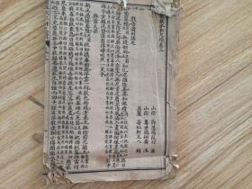 民国精印《增注秋水轩尺牍》卷3-4
