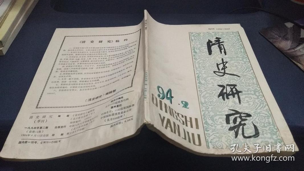 清史研究(季刊) 1994年第2期【第七届全国清史学术讨论会】
