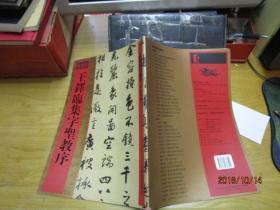 馆藏国宝墨迹:王铎临集字圣教序 集王羲之圣教序