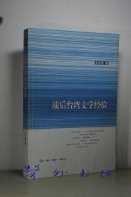 战后台湾文学经验(吕正惠著)三联书店