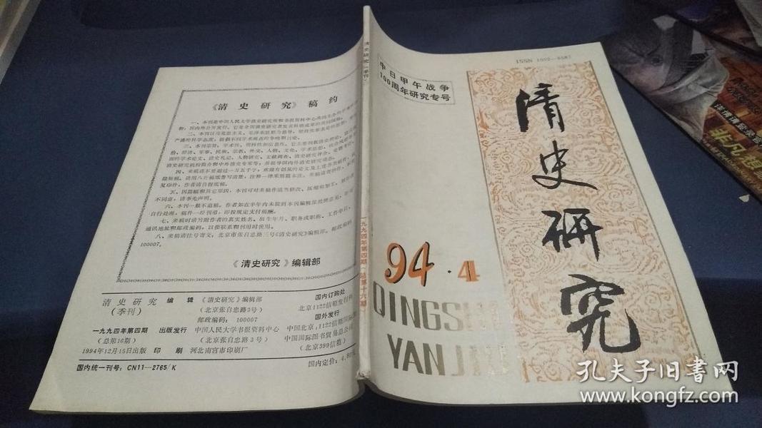 清史研究(季刊) 1994年第4期【中日甲午战争100周年研究专号】