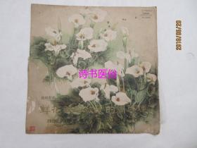 黑胶唱片:鲜花献给敬爱的周总理——中国唱片