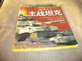 视觉大发现陆战之王:主战坦克