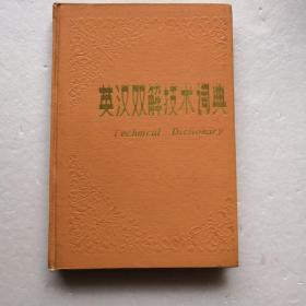 英汉双解技术词典(精装本)