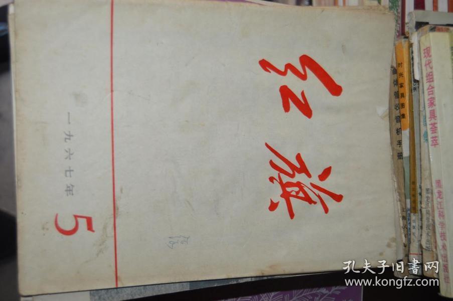 红旗杂志.1967.5