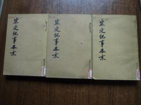 宋史纪事本末  全三册   馆藏85品自然旧  77年一版一印