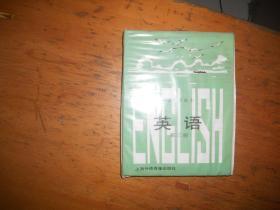 磁带 高级中学课本 英语第二册(一盒3盘全.86年版)