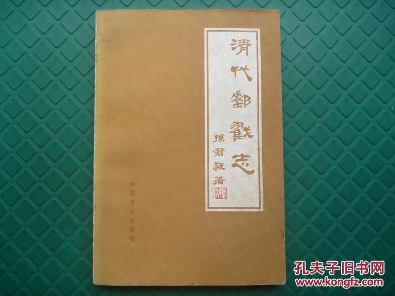 84年中国集邮社初版*《清代邮戳志》*非馆藏*品佳