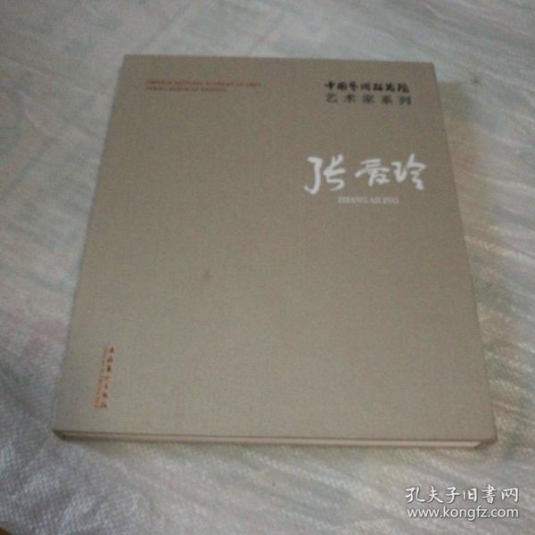 中国艺术研究院艺术家系列:张爱玲