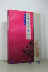 唐传奇笺证(周绍良著)人民文学出版社 中国古典文学研究丛书