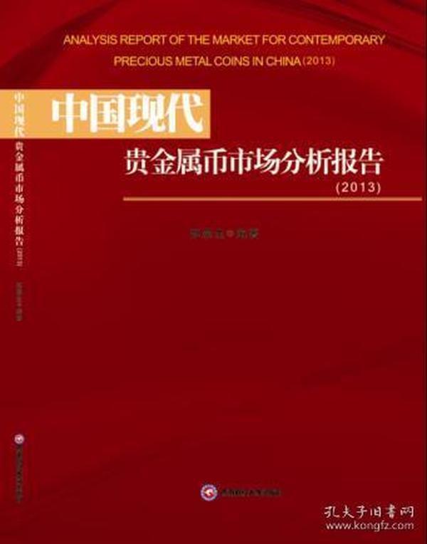 中国现代贵金属币市场分析报告