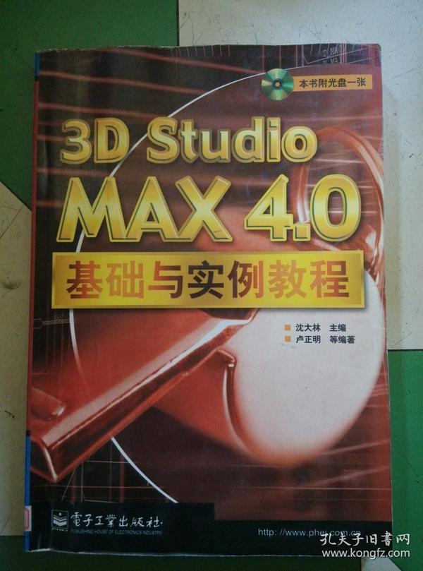 3D Studio MAX R3精通指南