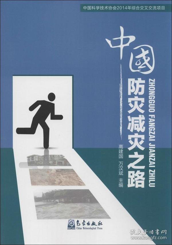 中国防灾减灾之路