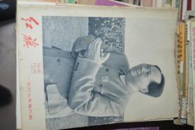 红旗杂志.1967.6