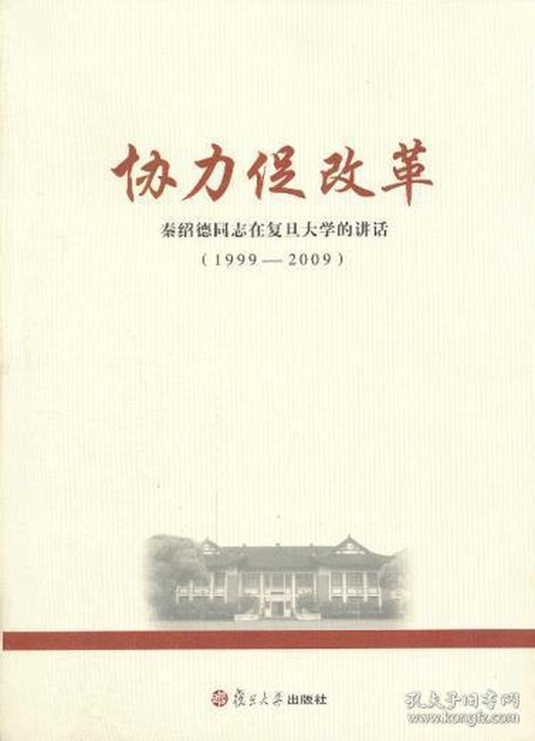 协力促改革:秦绍德同志在复旦大学的讲话