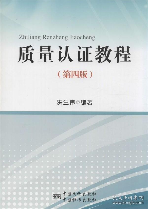 质量认证教程(第四版)