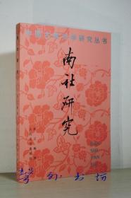 南社研究(孙之梅著)人民文学出版社 中国古典文学研究丛书