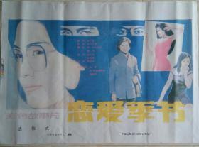 中国经典年画宣传画电影海报大展示------全开-----《恋爱季节》--手绘版---虒人荣誉珍藏