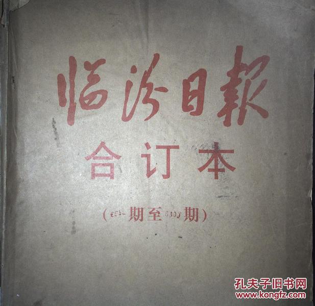 临汾日报2004.4.1-6.30
