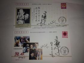 纪念毛泽东同志100周年——八集电视连续剧《猴娃》献映式纪念封一套两张全(六小龄童签名、设计者李山林签名)