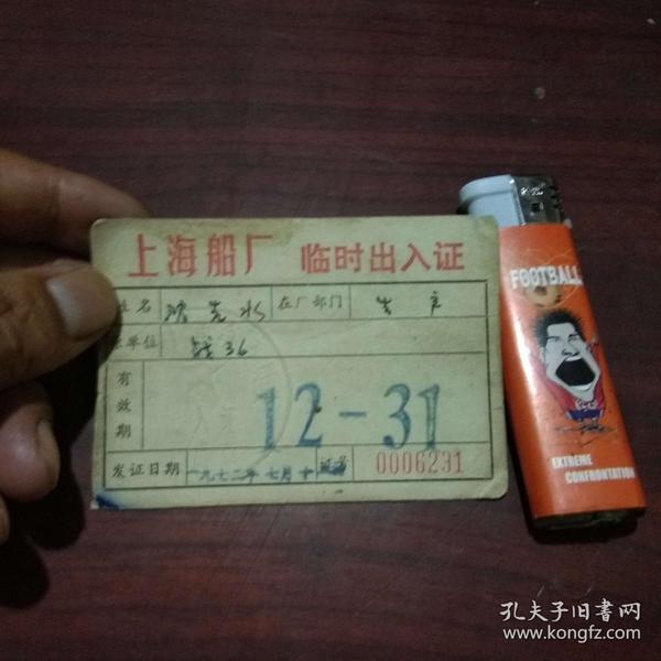临时出入证:上海船厂(1972年)(押金伍元)