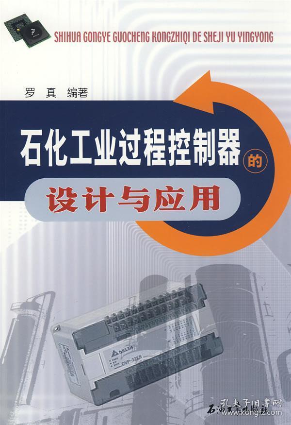 石化工业过程控制器的设计与应用