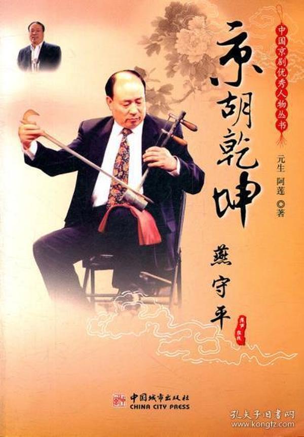 中国京剧优秀人物丛书:京胡乾坤燕守平