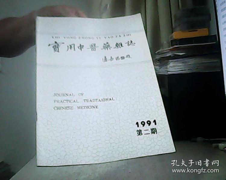 实用中医药杂志 1991年第2期