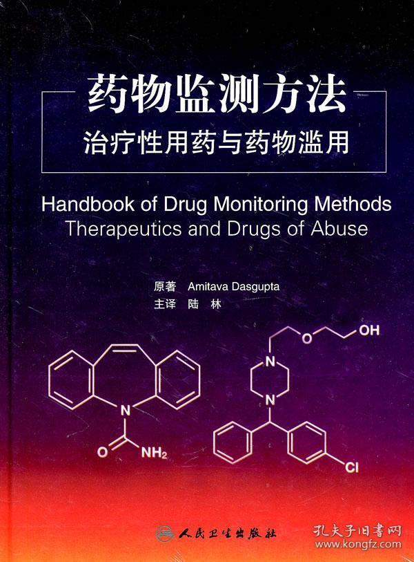 药物监测方法:治疗性用药与药物滥用