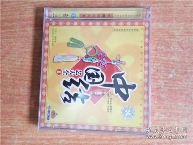 VCD 光盘 双碟 中国结艺大全 1