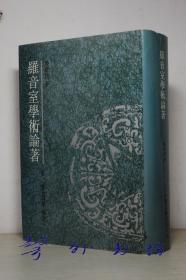罗音室学术论著第二卷:词学论丛(精装)吴世昌著 中国文联出版公司