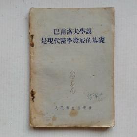 《巴甫洛夫学说是现代医学发展的基础》1953年一版一印