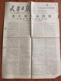 天津日报1963年9月13日