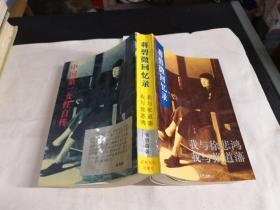 蒋碧微回忆录—我与徐悲鸿 我与张道潘