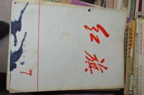 红旗杂志.1967.7