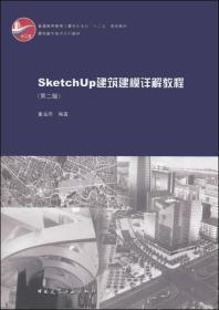 """SketchUp建筑建模详解教程(第2版)/建筑数字技术系列教材·普通高等教育土建学科专业""""十二五""""规划教材"""