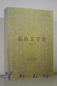 苗族文学史(苏晓星著)四川民族出版社2003年版