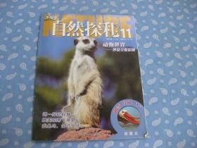 发现号 自然探秘 2011-11