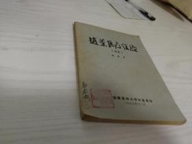 中医:赵棻医疗经验选集