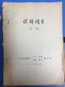 油印本2种:汉语大词典试释词目等(1977)