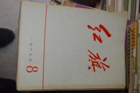 红旗杂志.1967.8