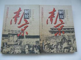解放南京(上.下)
