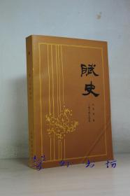 赋史(马积高著)上海古籍出版社1987年1版1印