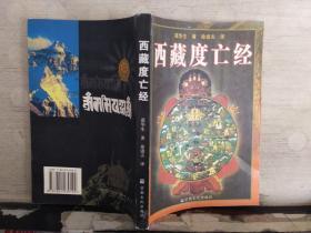 西藏度亡经(原名;中阴得度)