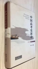 中国高考史述论:1949-1999 硬精装一卷本
