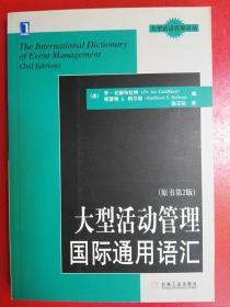 大型活动管理国际通用语汇