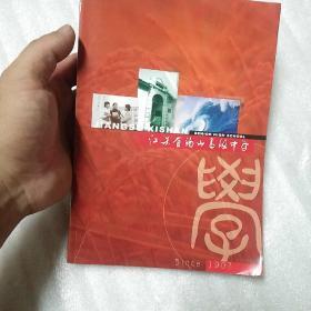 江苏省锡山高级中学九十五周年校庆纪念册