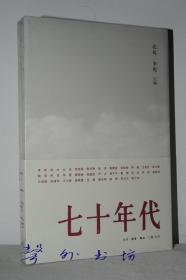 七十年代(北岛等主编)三联书店 全新塑封