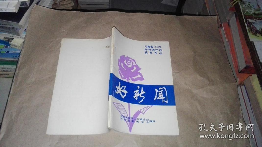河南省广播电视获奖作品1984
